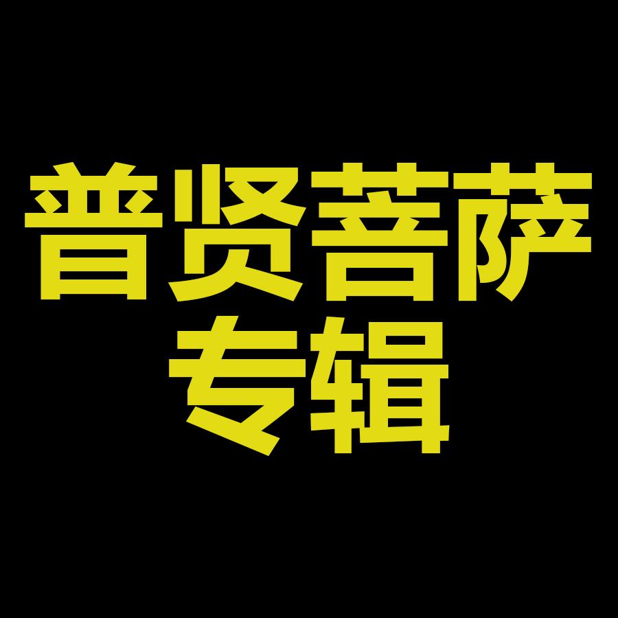 普贤菩萨专辑