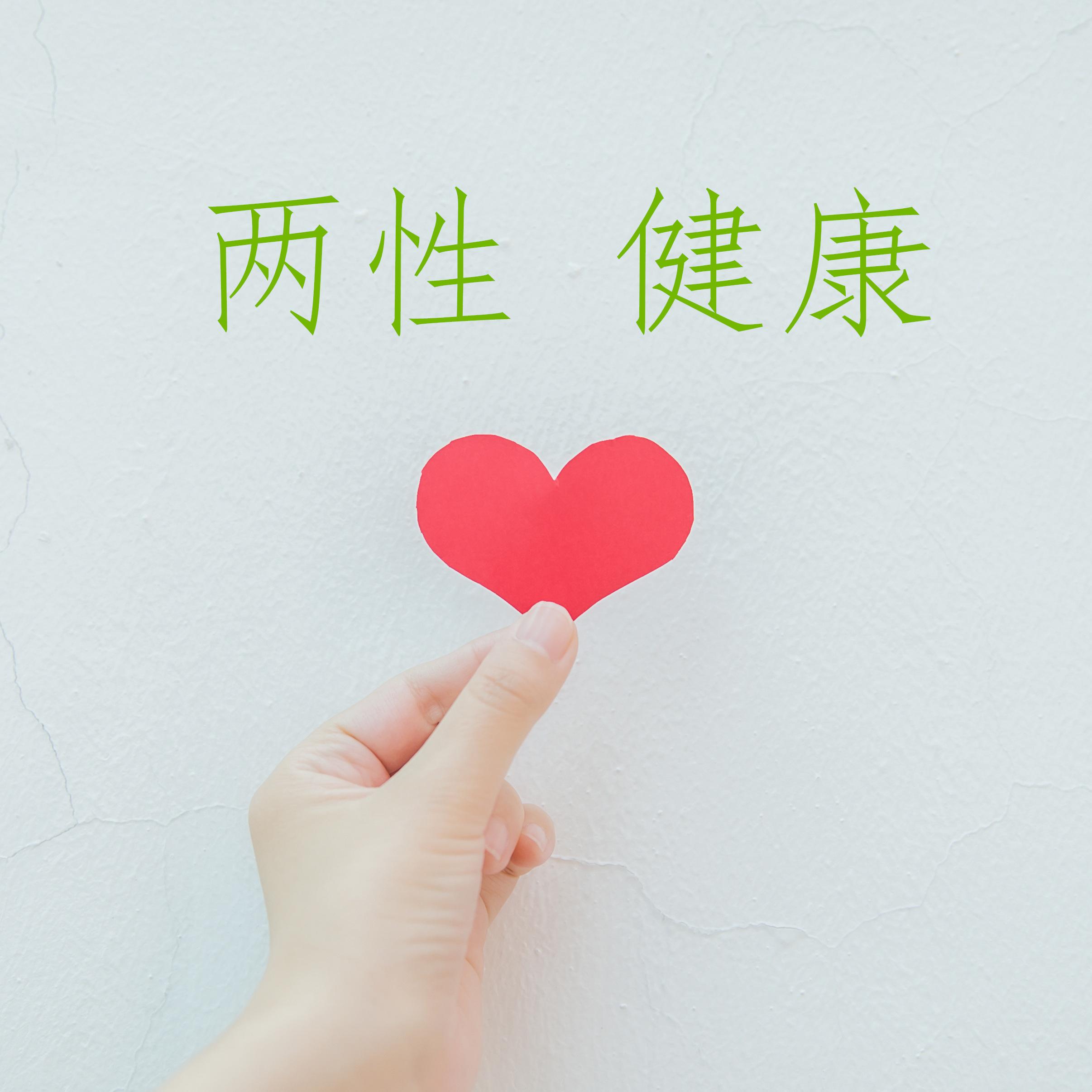 中医健康养生常识-两性健康