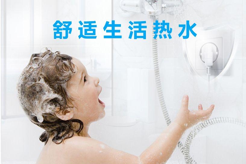 舒适生活热水