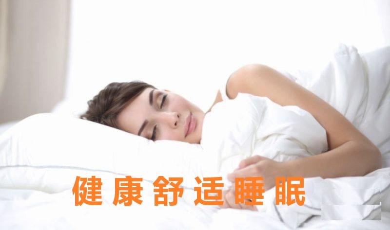 睡眠-人生的三分之一时间