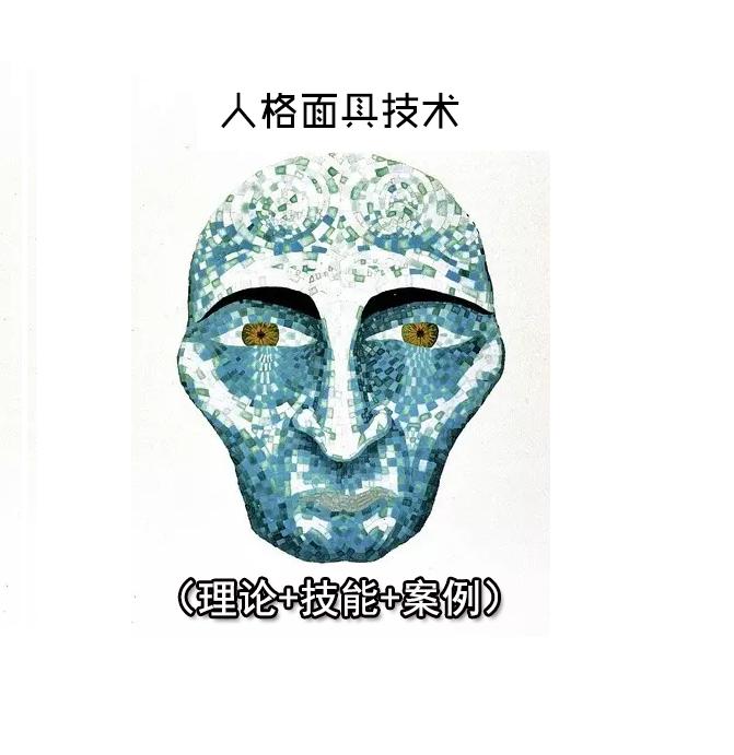 一讲:人格面具(理论+实践+案例)