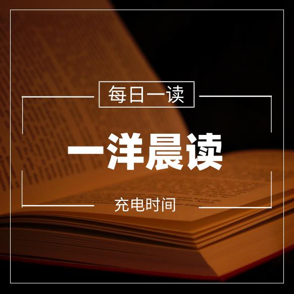 一洋晨读|每天清晨读1本好书