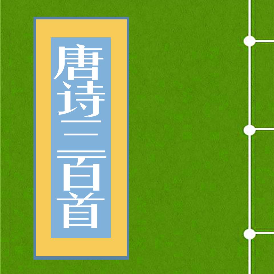 黄梅时节|唐诗三百首