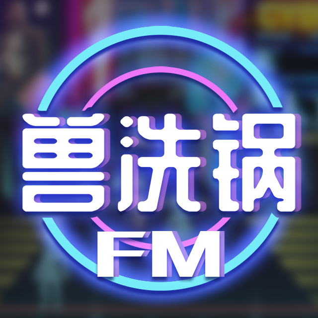 兽洗锅FM