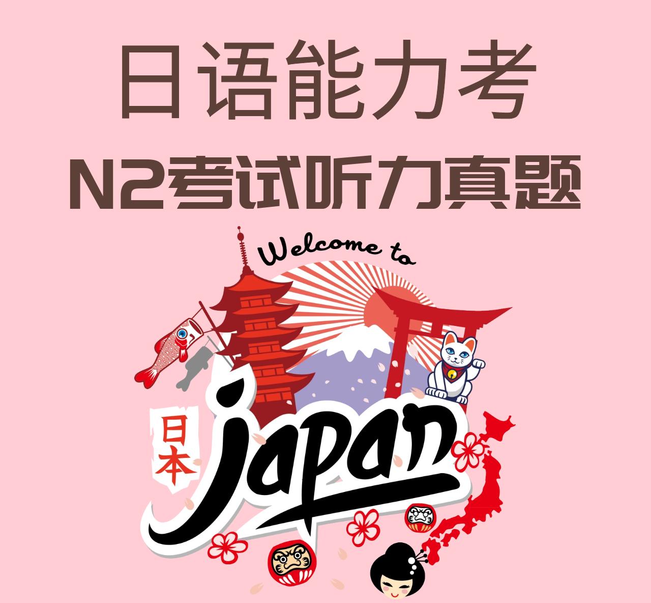 日语学习|N2考试真题训练