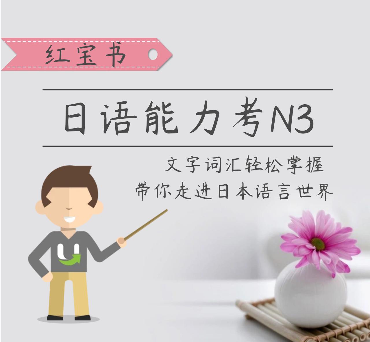 日语学习|每天五分钟轻松拿下N3