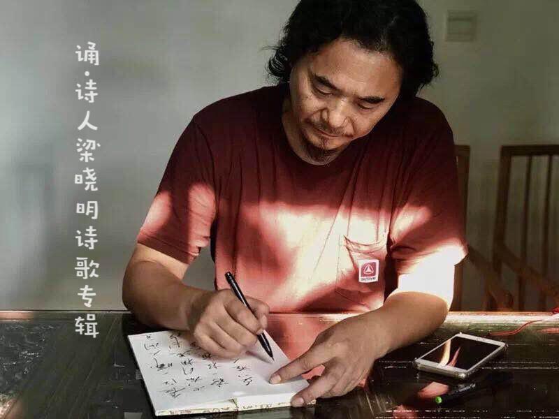 著名现代诗人梁晓明诗歌专辑