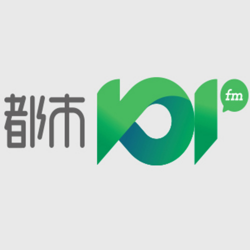 都市101经济广播