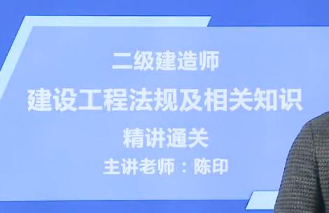 2019年二建|法规陈印