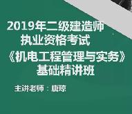 2019年二建|机电工程唐琼