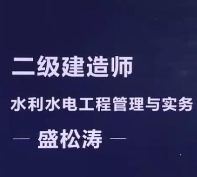 2019年二建|水利水电工程实务盛松涛