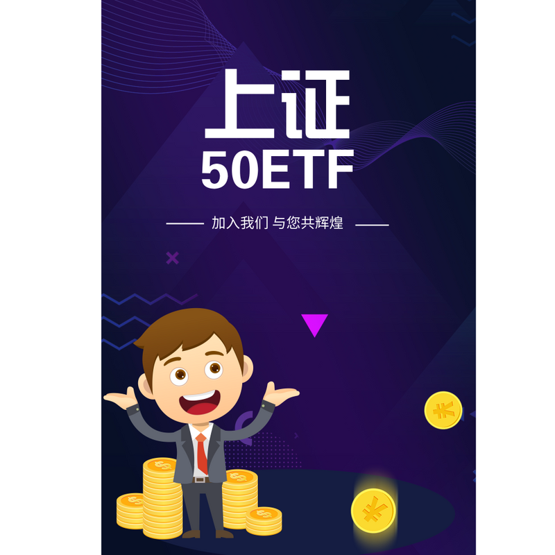 上证50ETF