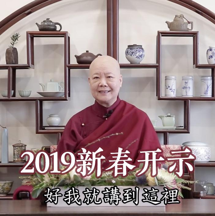 2019新春开示