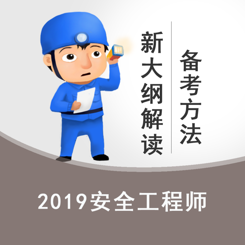 2019年安全工程师新大纲解读之备考方法