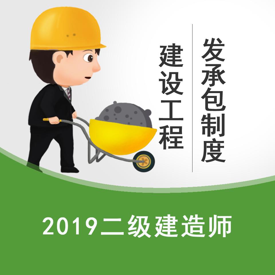 2019二建精讲—发承包制度