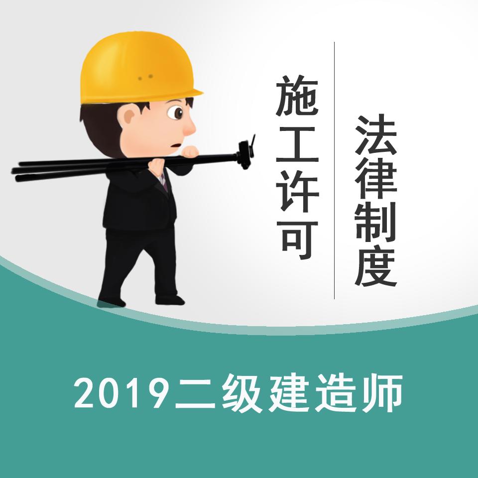 2019二建精讲—施工许可法律制度