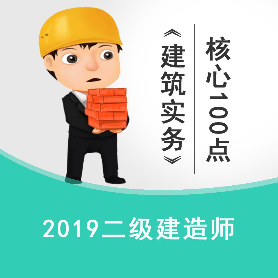2019二建建筑实务核心100点