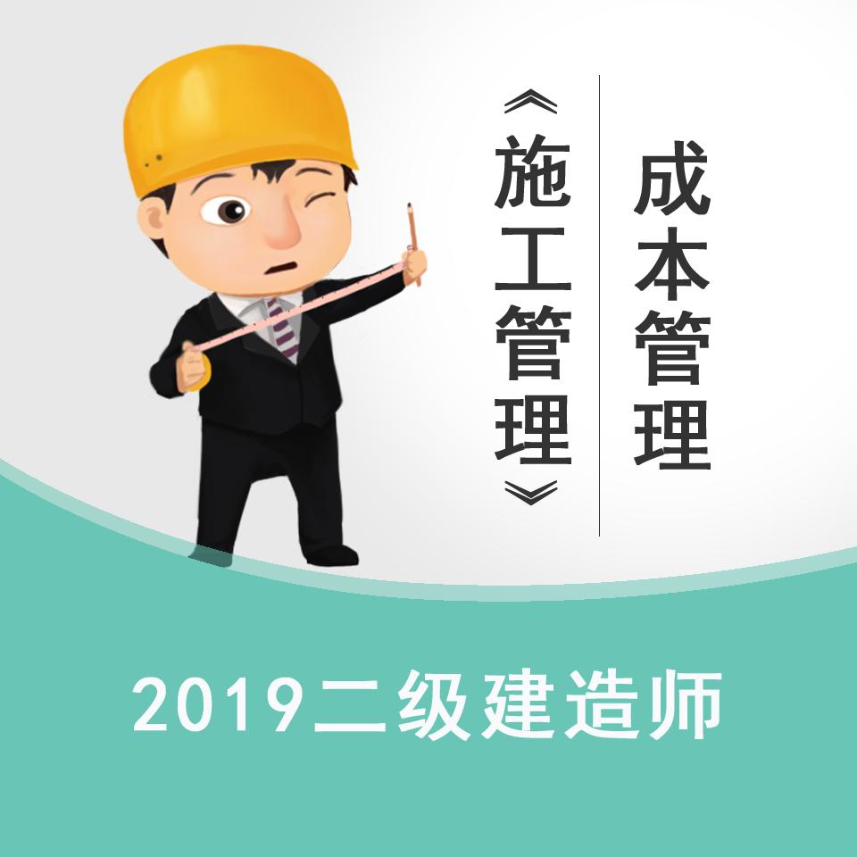 2019年二建精讲-施工成本管理