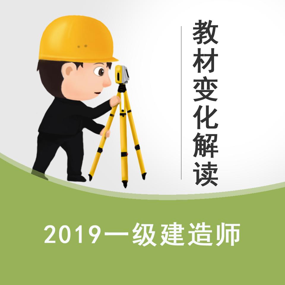 2019一级建造师教材变化解读