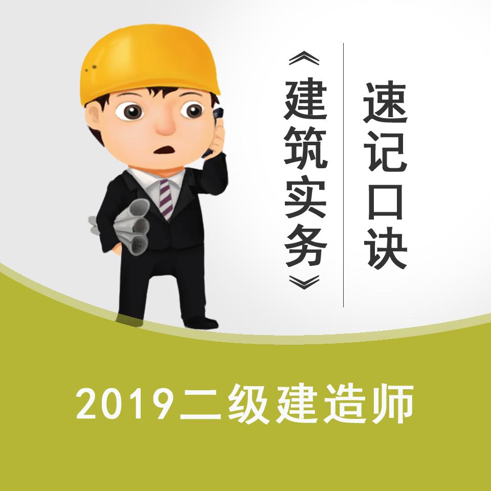 2019二建速记口诀—建筑实务方向