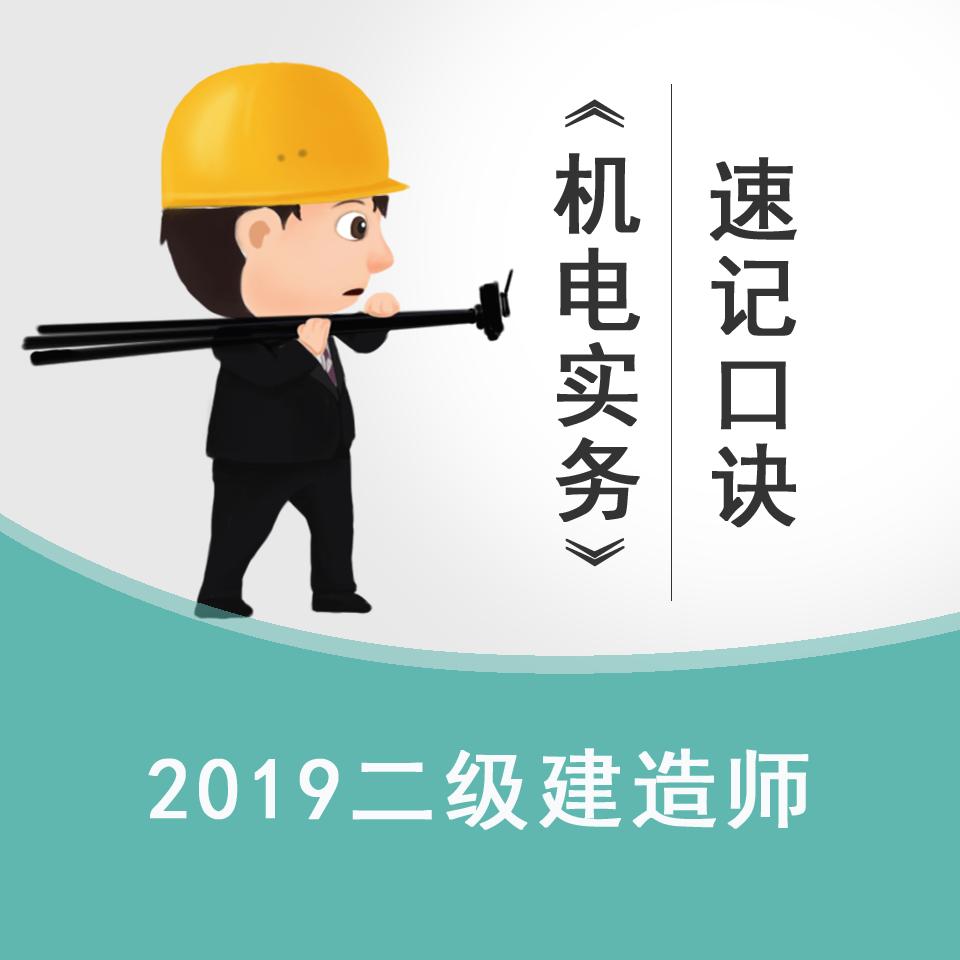 2019二建速记口诀—机电实务方向