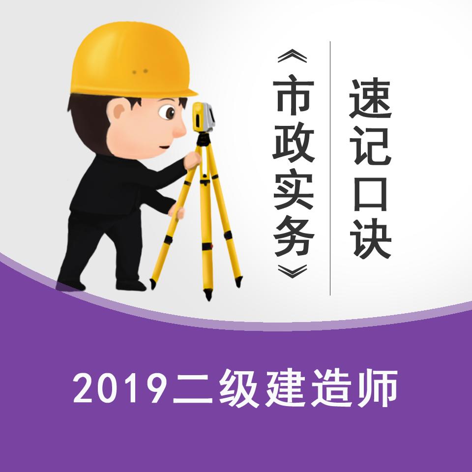 2019二建速记口诀—市政实务方向