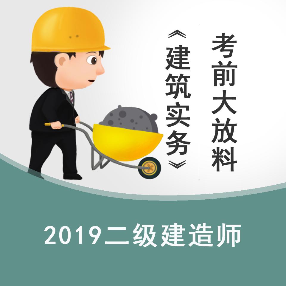 2019二建《建筑实务》考前大放料