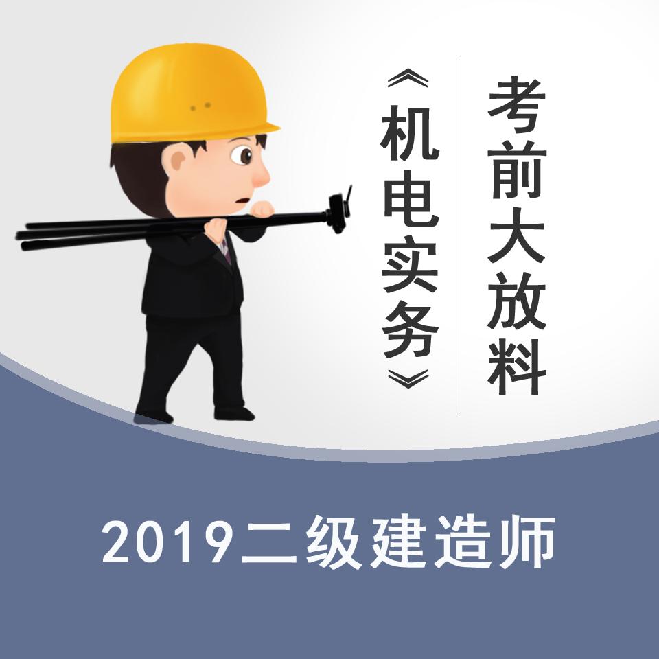 2019二建《机电实务》考前大放料