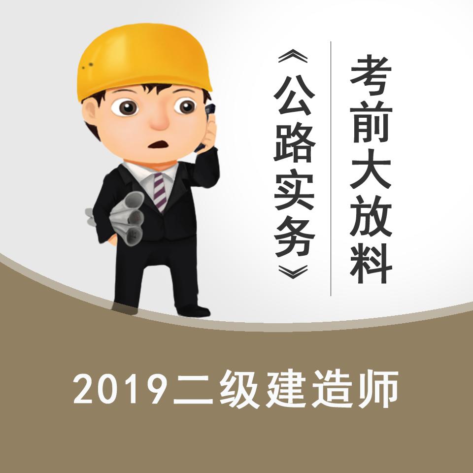 2019二建《公路实务》考前大放料