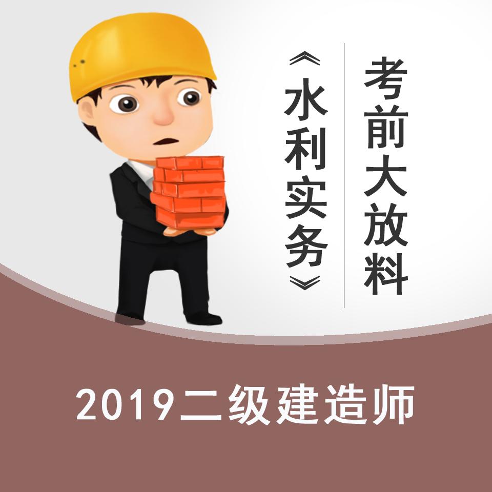 2019二建《水利实务》考前大放料