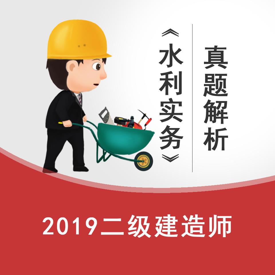 2019二建水利真题解析