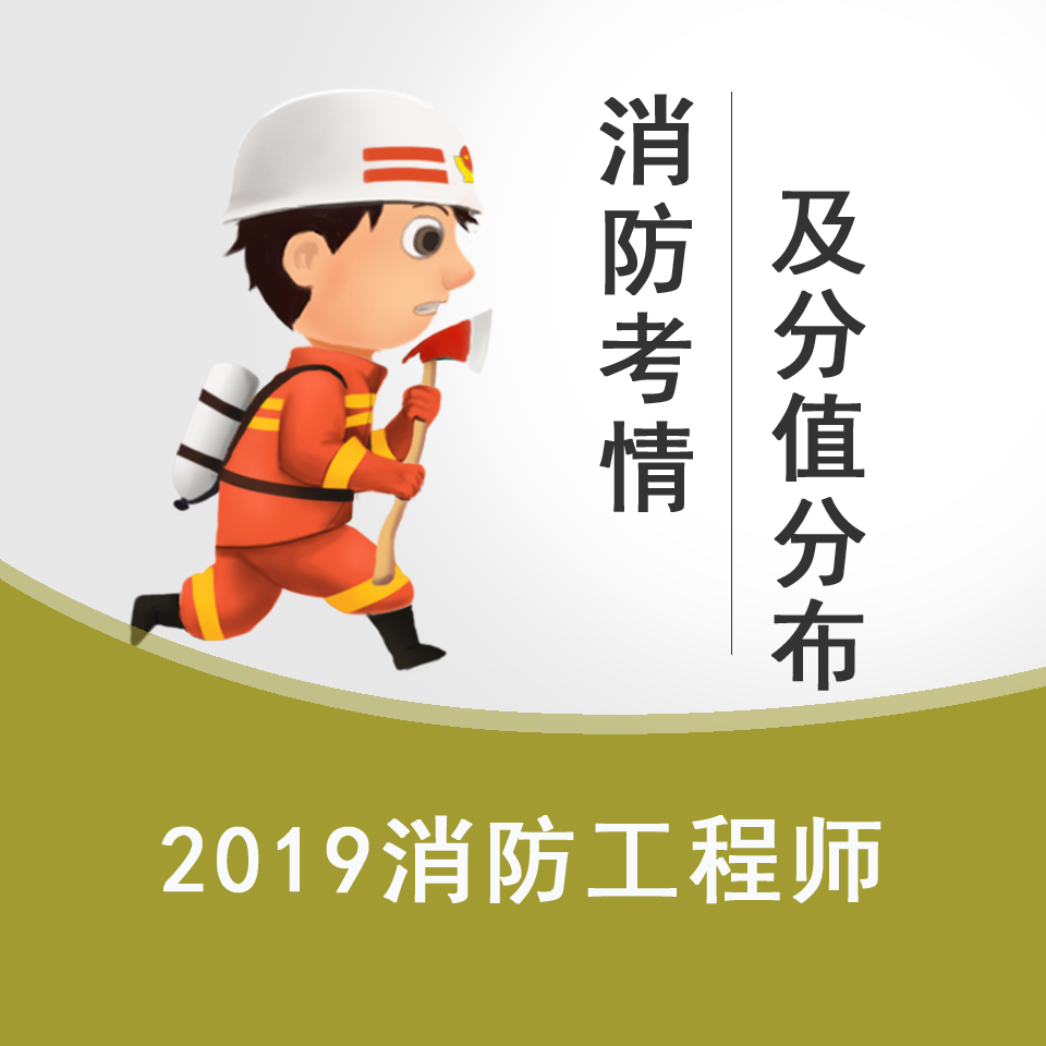 2019消防考情及分值分布
