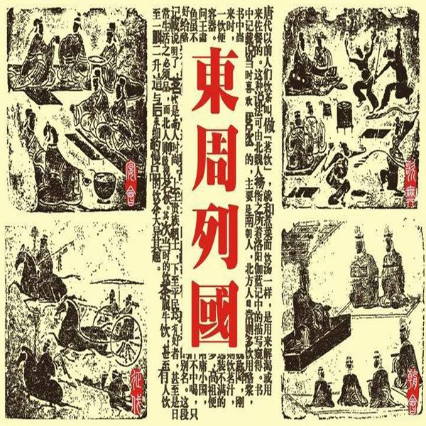 东周列国故事【全集】