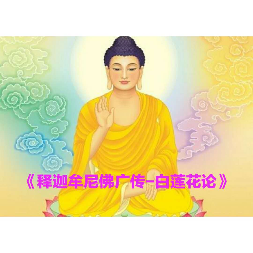 释迦牟尼佛广传·白莲花论