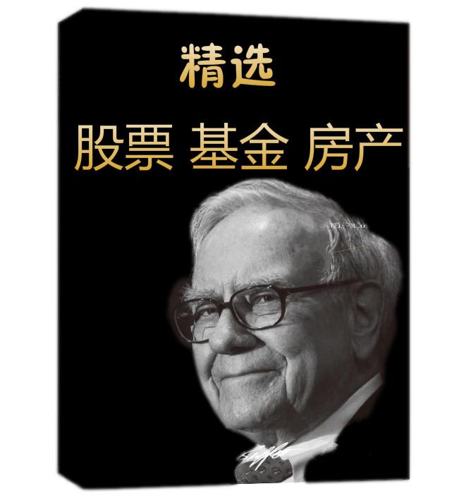 精选基金 股票  房产