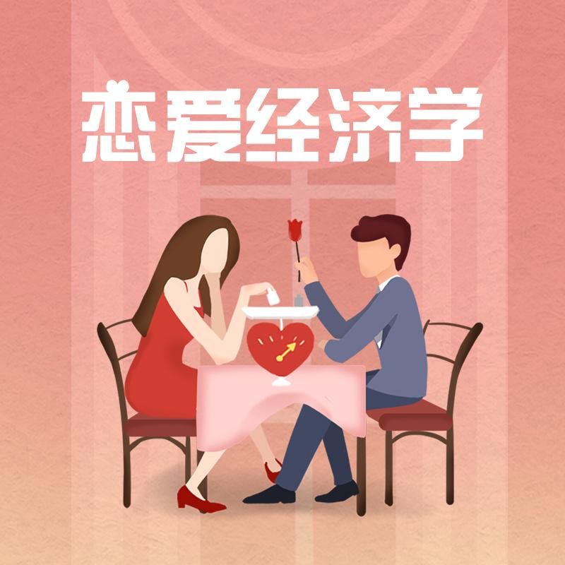 恋爱经济学