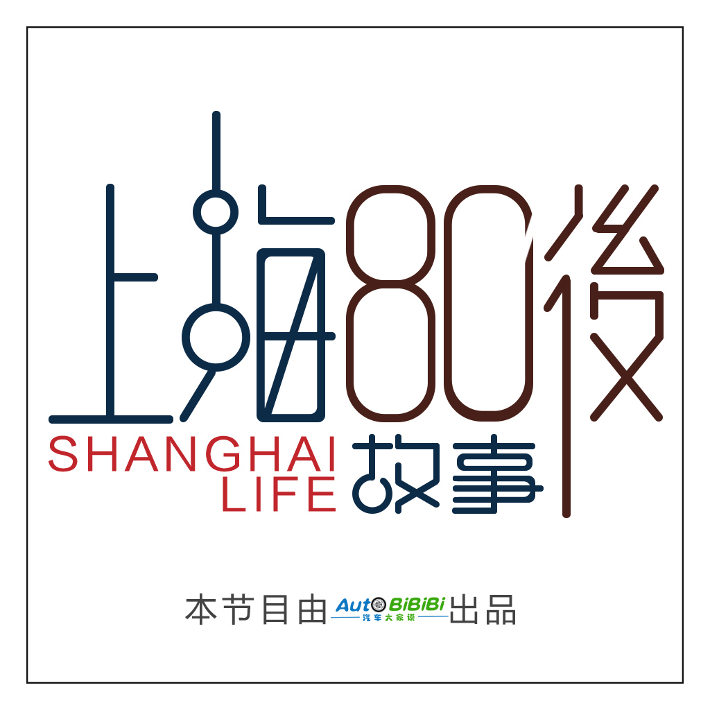 上海80后(沪语)