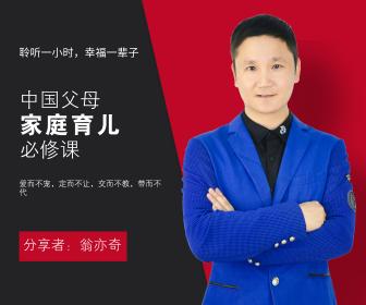 中国父母家庭育儿必修课系列