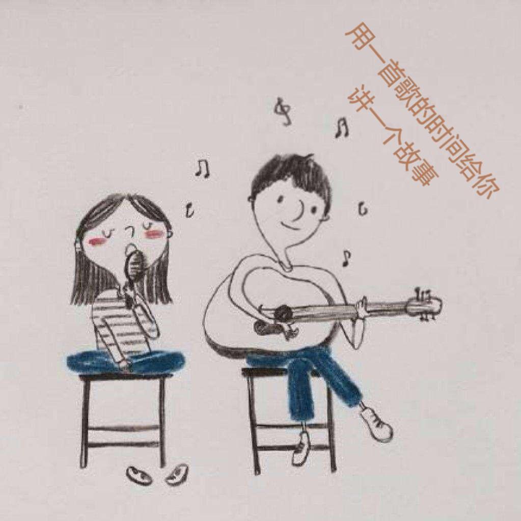请给我一首歌