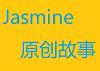 Jasmine原创故事