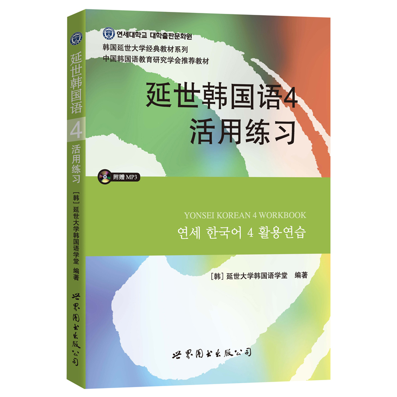 延世韩国语活用练习4