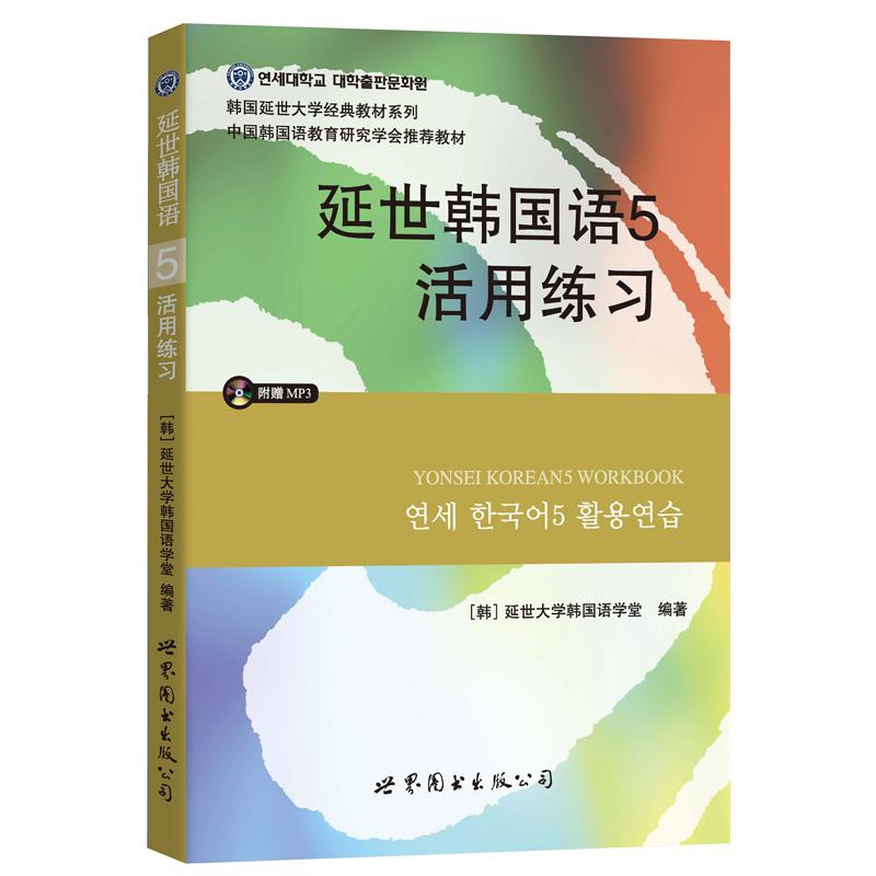 延世韩国语活用练习5