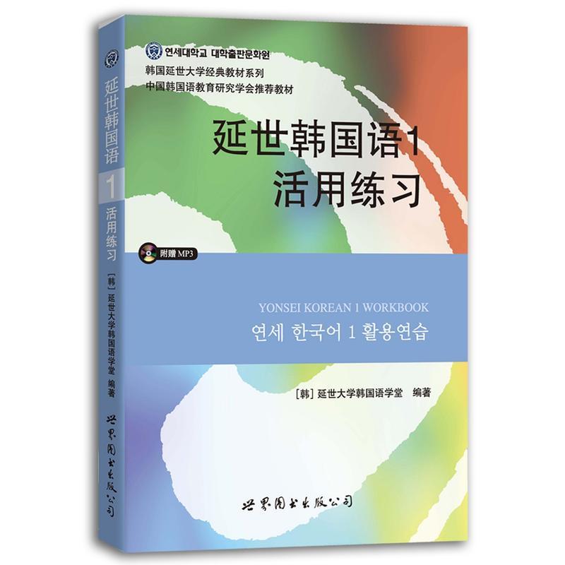 延世韩国语活用练习1
