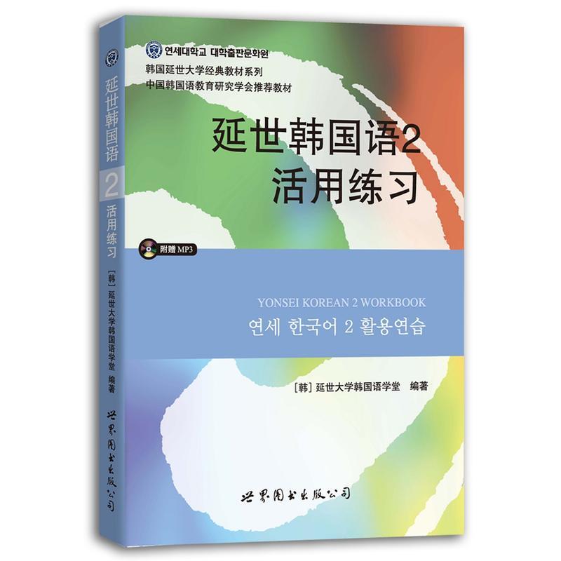 延世韩国语活用练习2
