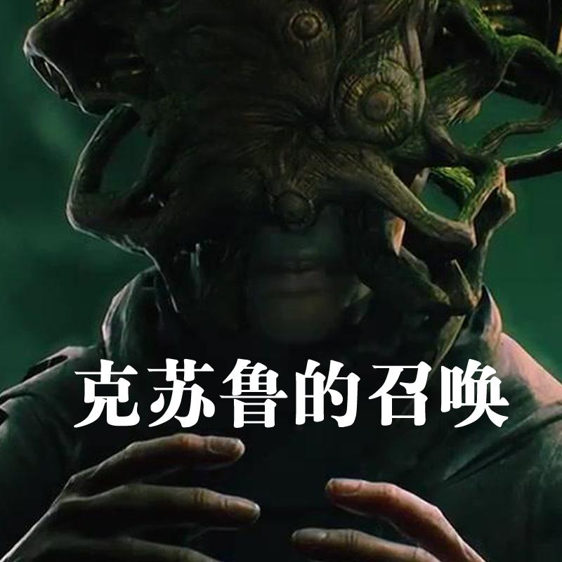 克苏鲁的召唤(游戏解说)