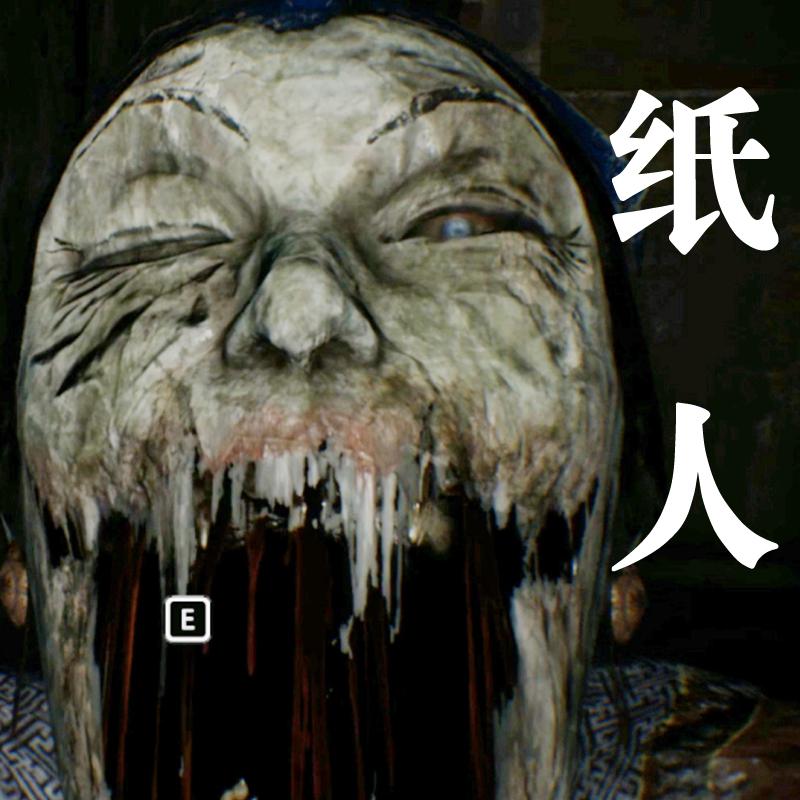 中国猎奇鬼文化《纸人》与鬼故事