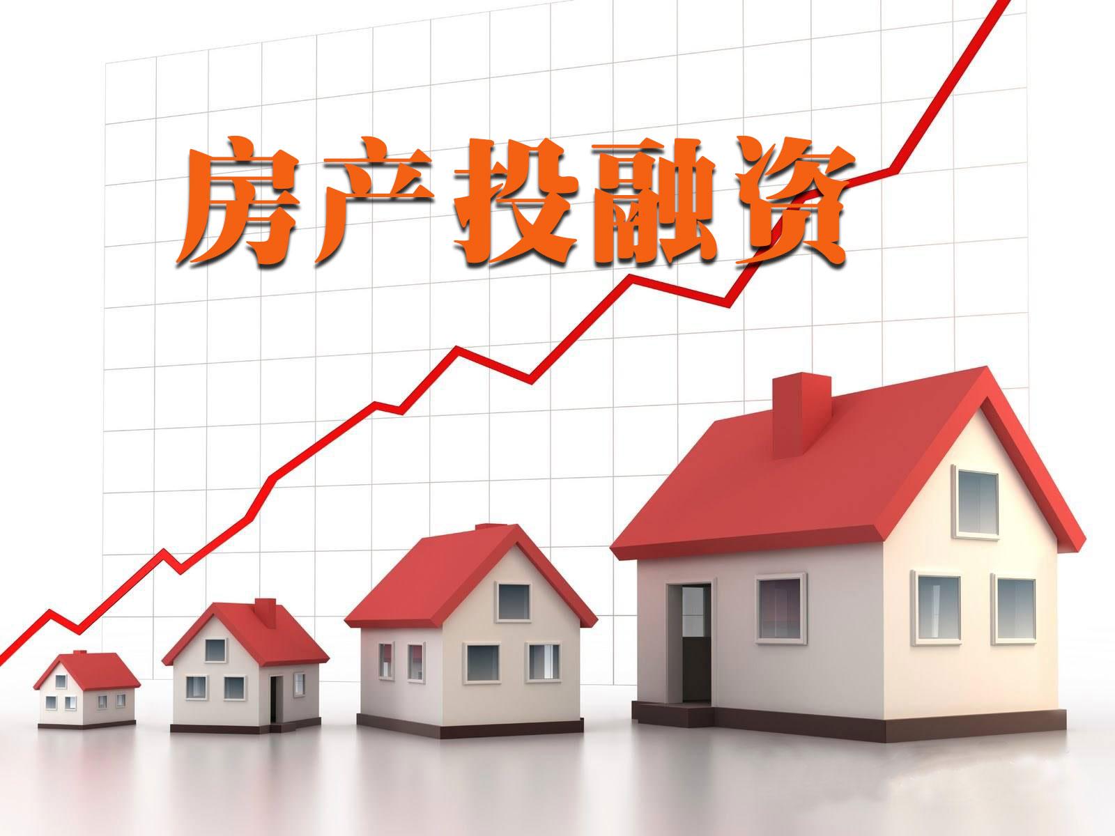房产投融资