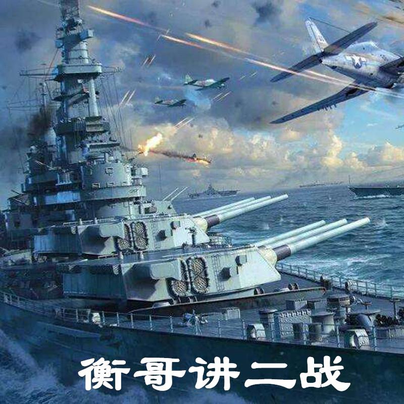 衡哥讲二战之决战中途岛