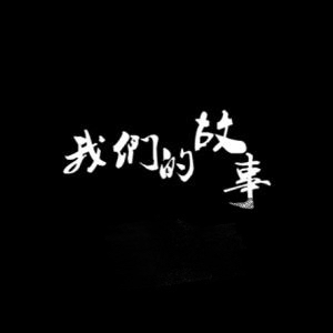 [我们的故事]