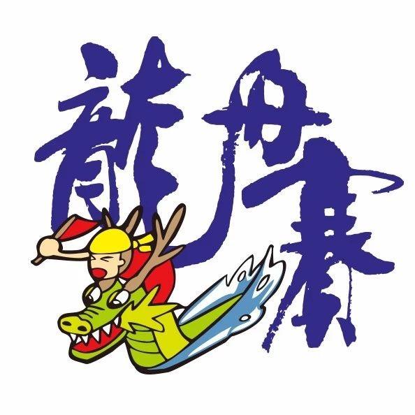 2019青岛市第四届龙舟赛